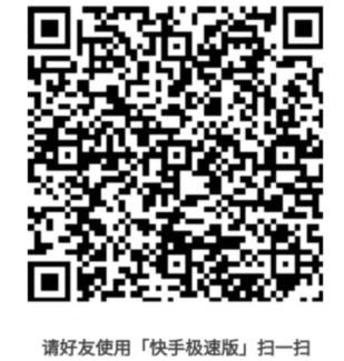 快手极速版邀请码976779121